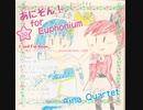 【C96クロスフェード】あにそん! for Euphonium【ユーフォニアム演奏】