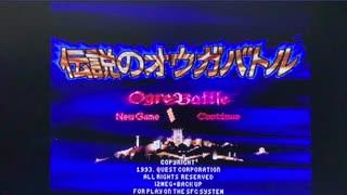 伝説のオウガバトル 序盤で最強キャラを育成パート1(スーパーファミコン版)