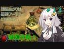 【Path of EXILE】紲星あかりは最速アーチャーになりたい! #13