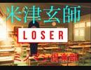 【ニコ動でキモ声で嫌われた男が「LOSER」歌ってみた】LOSER  米津玄師 cover  ミノマシ 歌ってみた うたってみた (低音)