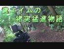 糞エイムの猪突猛進物語 ゆっくりボイロサバゲー動画 第16回
