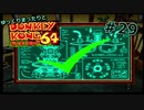 【DK64実況】ゆっくりまったりとドンキーコング64 #29