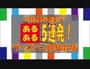 【元店員が語る!】ラーメン二郎仙台店あるある5連発【ニンニク入れますか?】