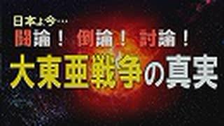【討論】大東亜戦争の真実[桜R1/8/10]