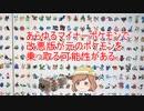 8月7日ポケットモンスターソード・シールド情報の感想「名前乗っ取りグマ」
