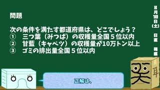 【箱盛】都道府県クイズ生活(72日目)2019年8月10日