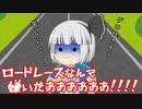 【ゆっくり茶番】かなりやる気なし!!のろのろロードレース大会!!