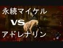 【DbD】激闘レベル3永続マイケル【配信の切り抜き】