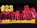 【ARK Aberration】いよいよ最下層ロックドレイクの巣までの道!【Part23】【実況】
