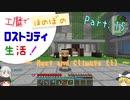 【Minecraft】工魔でほのぼのロストシティ生活! Part15【ゆっくり実況】~HaC (1)~