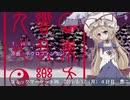 【C96/クロスフェード】東方響乱樂 九式【clear quartz】