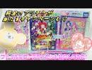 キラッとプリチャン~ファイル&コーデDXセット紹介してみた!~