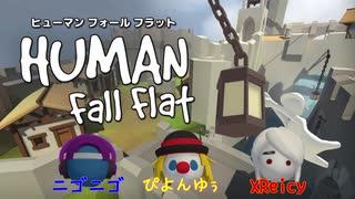 【信号カラー3人組】Human Fall Flat #1【ぴよんゆぅ視点】