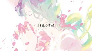 18歳の責任 / 西田星弥