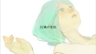 22歳の反抗 / 西田星弥