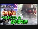 【進撃の巨人2 FB】#4 泣く子も黙るベルトルトの必殺技【ゆっくり実況】