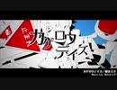 【歌ってみた】カゲロウデイズ【九十九裕】