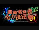 【告知PV】ポケモンUSUM最強実況者全力決定戦【実況者大会】