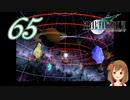 【実況】ファイナルファンタジーVII の実況をするよ✩✻ 六拾伍番魔晄炉 【PC版/インターナショナル】