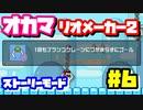 【マリオメーカー2】オカマがマリメのストーリーモードで修行♡ #6