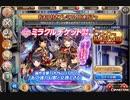 【神姫Project】ミラクルチケット2種
