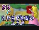 【ゆっくり実況】姫様とスーパーマリオパーティ ♯14