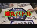 【6人実況】タミフル爆丸シュート!01