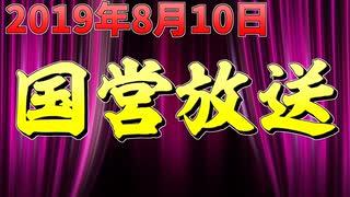 【録画放送】第159回国営放送