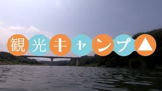 【観光キャンプ△】自転車★2019.7「かわせみ河原」