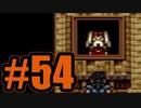 (54)はじめてのFFⅥ実況  ーおばけ屋敷と化してるゾー