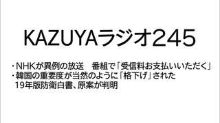 【KAZUYAラジオ245】韓国の重要度が当然のように「格下げ」された19年版防衛白書、原案が判明