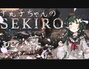 【SEKIRO8週目鐘苦難】ずん子ちゃんのSEKIRO 四幕【VOICEROID実況】
