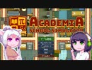【Academia:SchoolSim】京町ハイスコー1