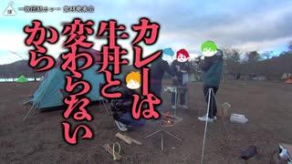 【富士山麓】ぼくらは真冬の湖畔でキャンプする:プチ【真冬キャンプ編】Part:2