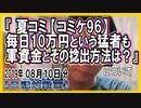 『【コミケ96】毎日10万円という猛者も来場!?夏コミの軍資金とその捻出方法は?』についてetc【日記的動画(2019年08月10日分)】[ 132/365 ]