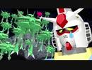 ビグ・ザム量産してみた 3DCGアニメ【ガンダム】
