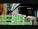 札幌市営地下鉄南北線5000形(514編成) 真駒内行走行音(麻生→真駒内)