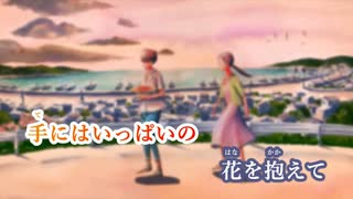 【ニコカラ】パプリカ《米津玄師》(On Vocal)+2