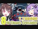 YUKAKILEAR THRONE 8th Chaos Crusader