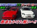 【実況】 最強のホンダ シビックタイプRと最速のスーパーカーが勝負したらどちらが速いのか!? グランツーリスモSPORT Part184