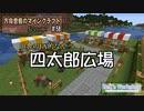 【Minecraft】 方向音痴のマインクラフト Season7 Part58 【ゆっくり実況】