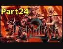 【実況?】元・お笑い見習いが挑む「LA-MULANA2(ラ・ムラーナ2)」Part24