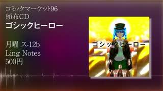 【C96】ゴシックヒーロー【XFD】