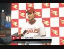 【リベン実況】プロスピ2019で楽天の負けをなしにする(8月10日)