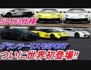 【実況】 GTSportにも世界初? ランボルギーニ アヴェンタドールSVJ63仕様がカッコ良すぎた! グランツーリスモSPORT Part183