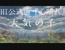 天気の子HI公式PV『心晴れ』
