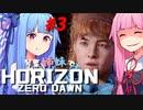 【ストーリー実況】琴葉姉妹でホライゾンゼロドーン#3【Horizon Zero Dawn】