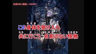 【ニコカラ】名前のない怪物《EGOIST》(Off Vocal)+3