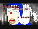 【ポケモンUSM】生存論者市長への道7話 「覚醒」  【仲間大会第二回陽女巫杯編】