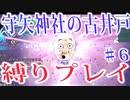 【ロータスラビリンス】守矢神社の古井戸 縛り実況♯6【不思議の幻想郷】